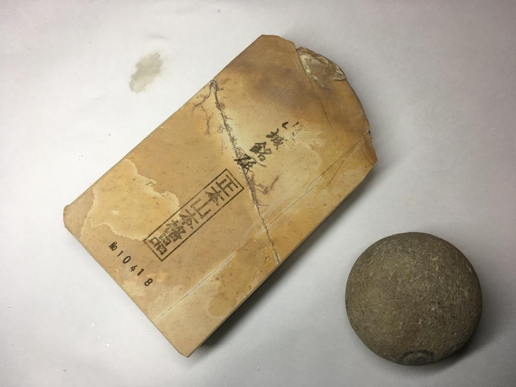 画像1: 天然砥石 正本山 山城銘砥奥殿 0.8Kg 10418