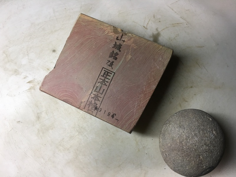 画像1: 天然砥石 正本山 山城銘砥中世中山 戸前赤環巻神銘と0.7Kg 9194