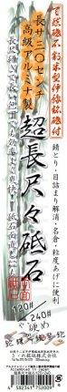 画像2: 伊予名倉付! 超長尺々砥石 高級Aアルミナ製120/240# 面直し ダイヤの貼り付け台にも (2)