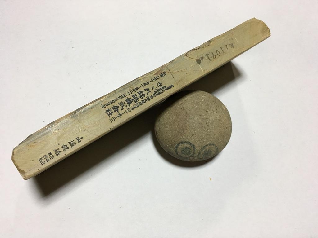 画像2: 天然砥石 中世中山 向ノ地町産三角株の上 0.6Kg 11071