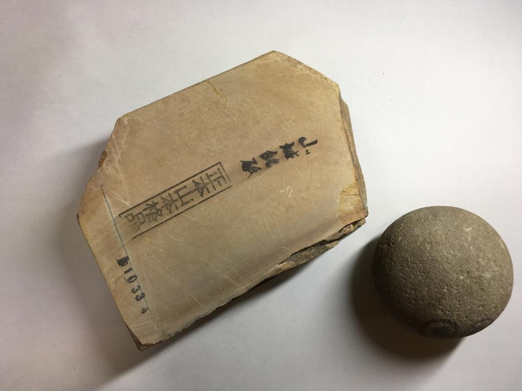 画像1: 天然砥石 正本山 山城銘砥奥殿巣板原色超梨地 0.9Kg 10334