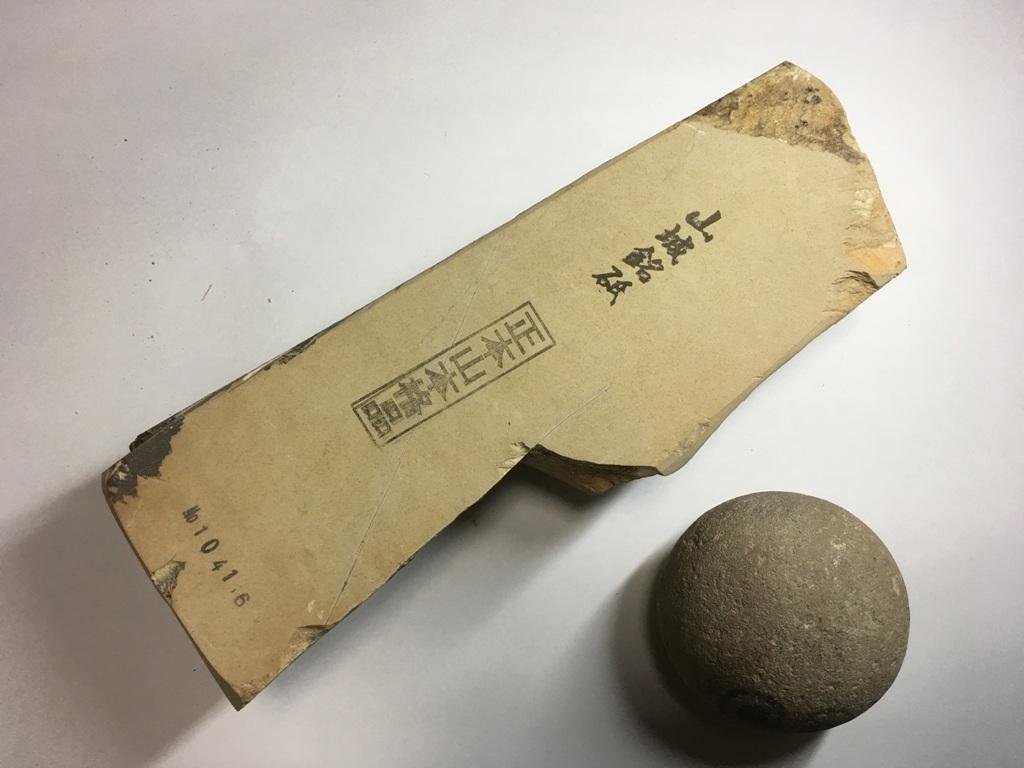 画像1: 天然砥石 正本山 山城銘砥奥殿巣板 1.4Kg 10416