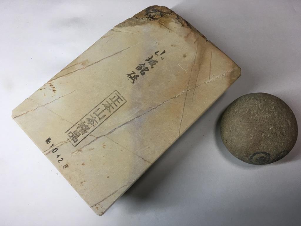 画像1: 天然砥石 正本山 山城銘砥奥殿 1.6Kg 10420