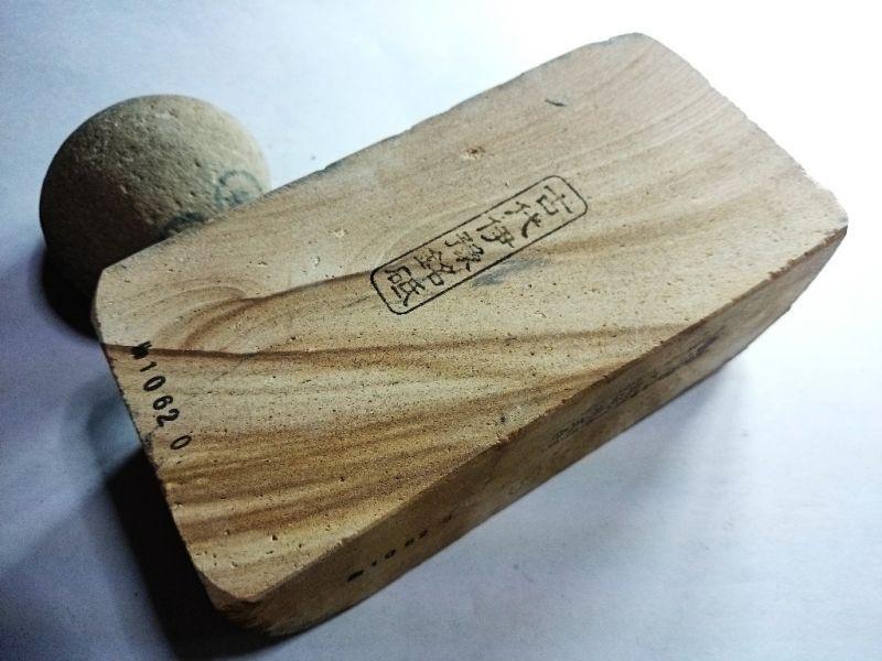 画像1: 天然砥石 古代伊豫銘砥 硬い木目がっつ板 1.4Kg 10620