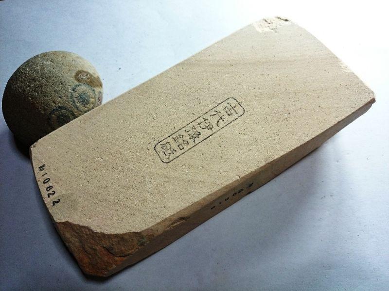 画像1: 天然砥石 古代伊豫銘砥 しましま 0.9Kg 10622