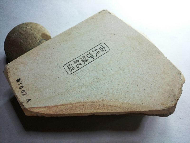 画像1: 天然砥石 古代伊豫銘砥 スーパー蓮華いや紅葉 1.8Kg 10624