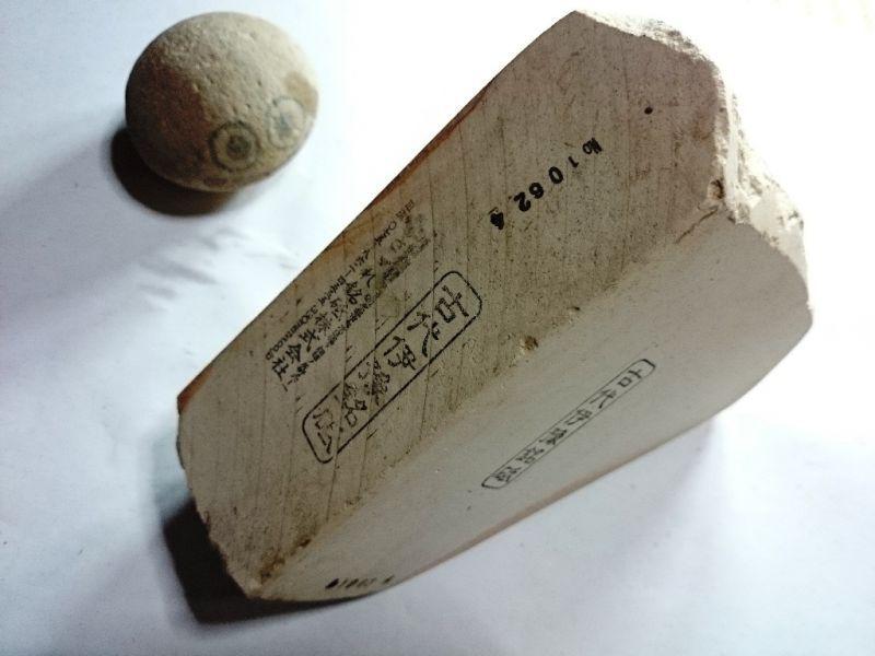 画像2: 天然砥石 古代伊豫銘砥 スーパー蓮華いや紅葉 1.8Kg 10624