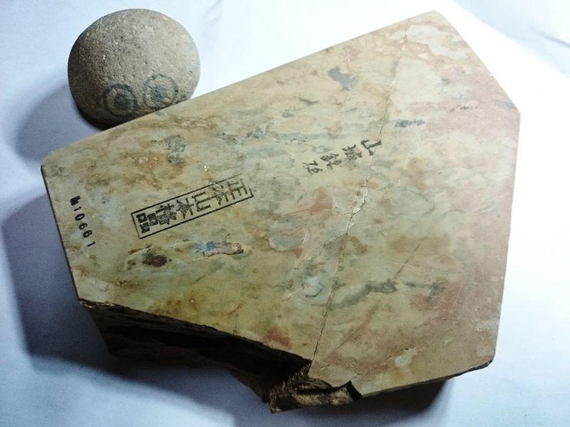 画像1: 天然砥石 正本山 山城銘砥京都市右京区梅ケ畑産 中世中山あいさからす 1.4Kg 10661