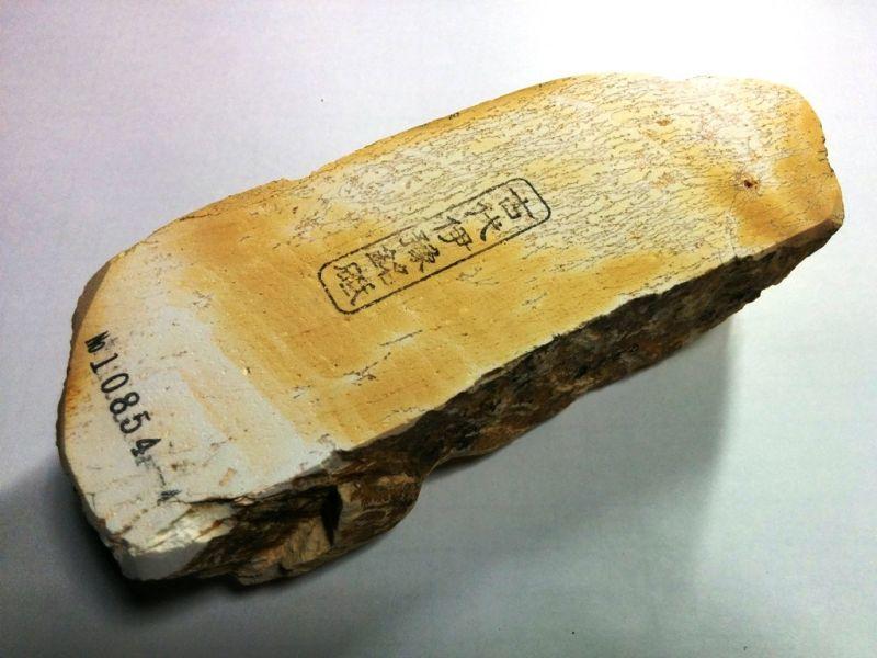 画像1: 伝統千五百年 天然砥石 古代伊豫銘砥  銘砥職キリ 1.1Kg 10854