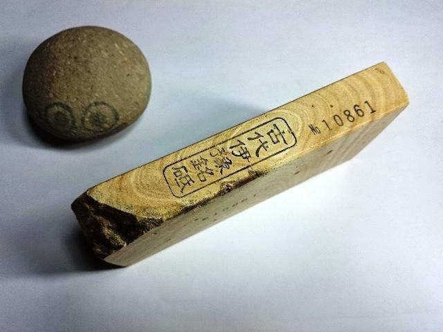 画像2: 伝統千五百年 天然砥石 古代伊豫銘砥  木目 0.4Kg 10861