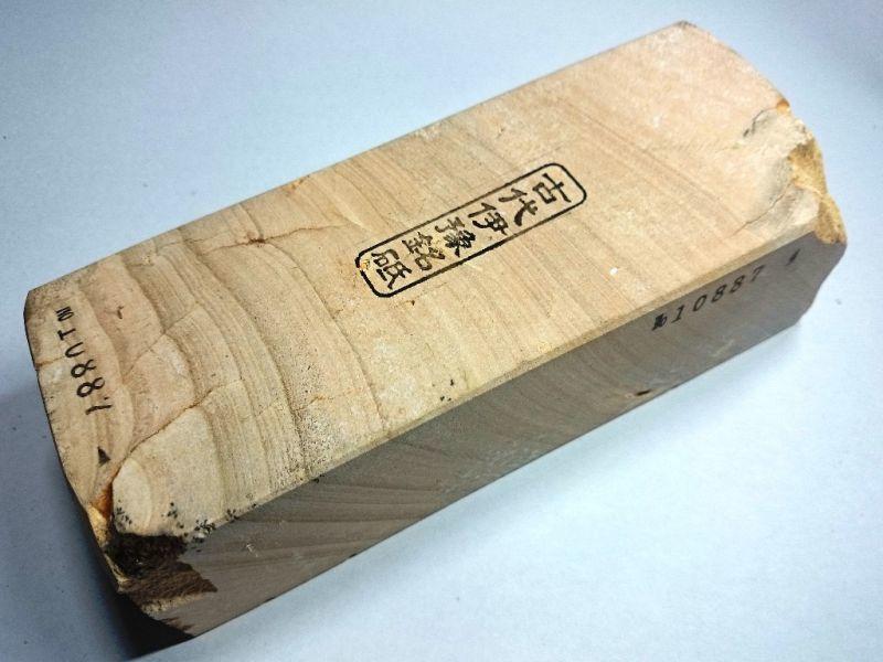 画像1: 伝統千五百年 天然砥石 古代伊豫銘砥  しましま 1.2Kg 10887