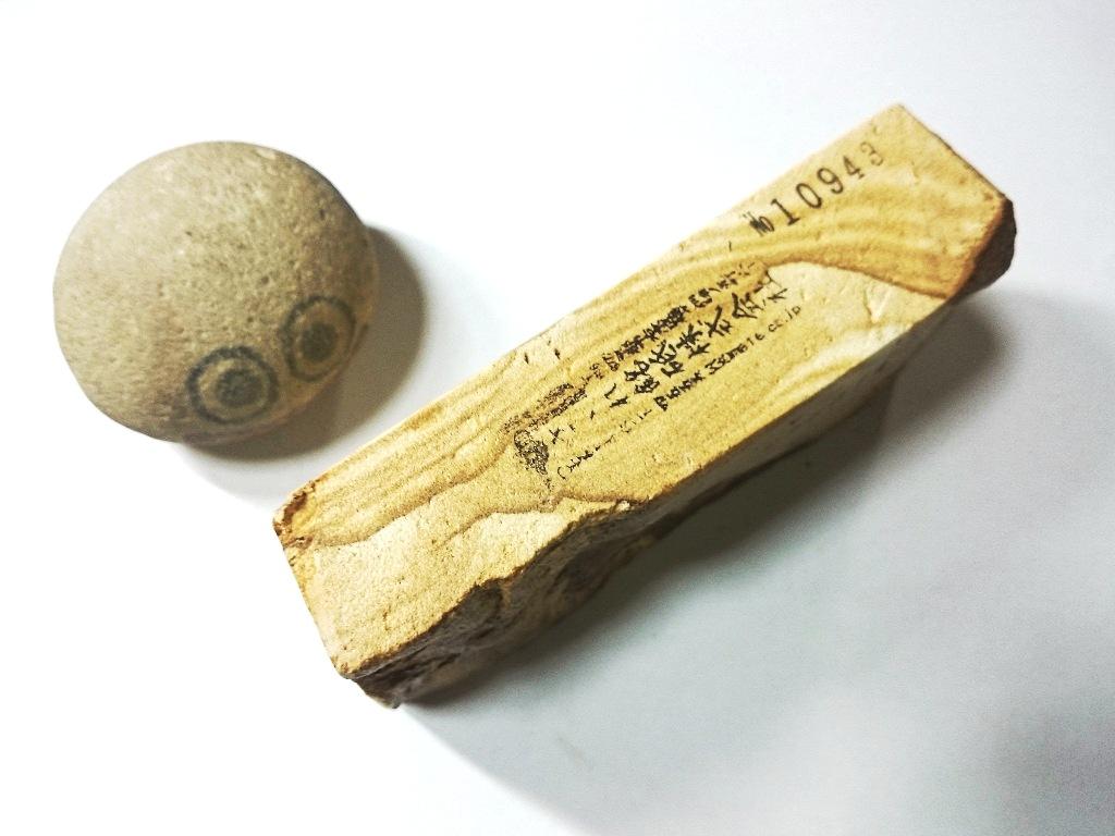 画像2: 伝統千五百年 天然砥石 古代伊豫銘砥  木目 0.6Kg 10943