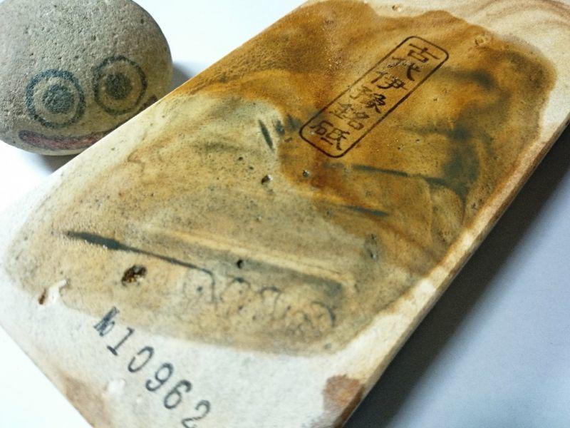 画像4: 伝統千五百年 天然砥石 古代伊豫銘砥  木目 1.4Kg 10962