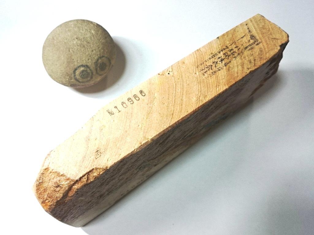 画像2: 伝統千五百年 天然砥石 古代伊豫銘砥  桃木目 1.2Kg 10966