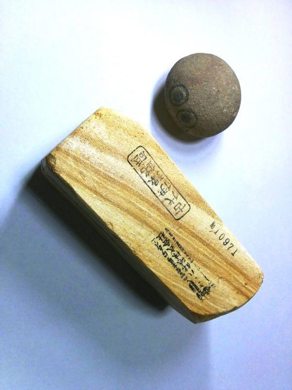画像2: 伝統千五百年 天然砥石 古代伊豫銘砥  木目歯朶付き 1.3Kg 10971