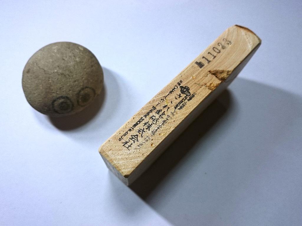 画像2: 伝統千五百年 天然砥石 古代伊豫銘砥  切株 0.5Kg 11023