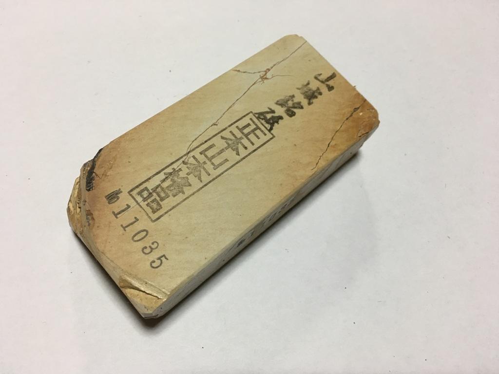 画像1: 天然砥石 奥殿本巣板 0.3Kg 11035