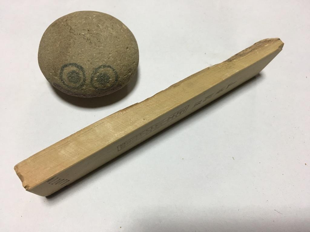 画像2: 天然砥石 中世中山戸前赤ぴん硬め上 0.2Kg 11077