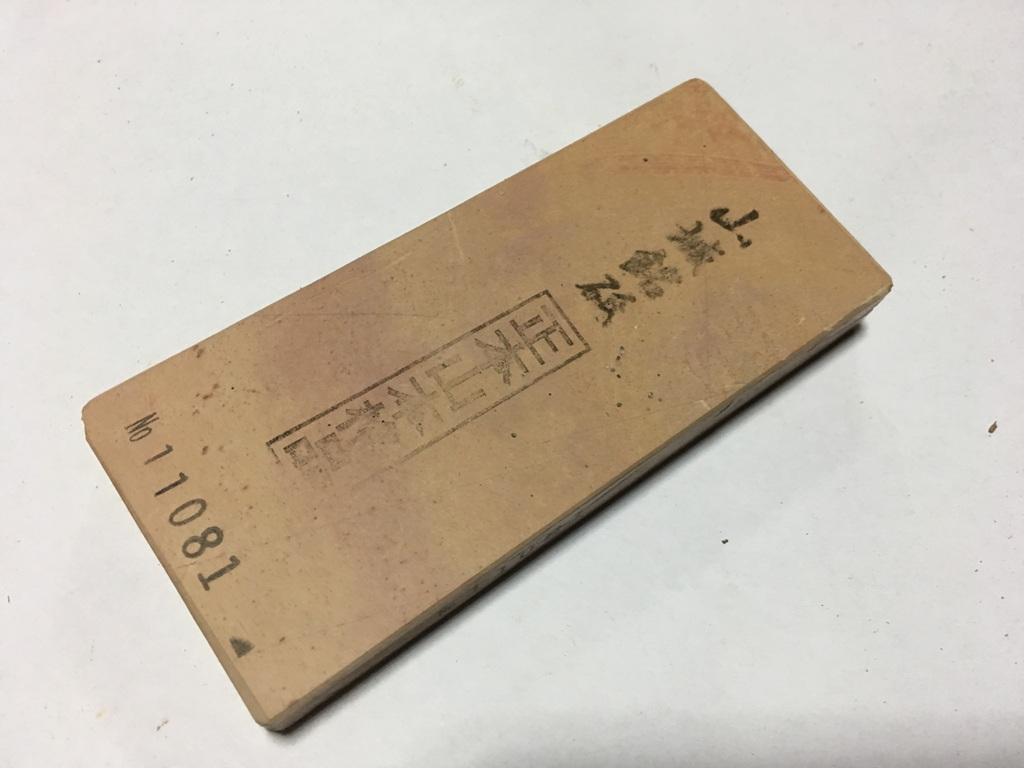 画像1: 天然砥石 中世中山戸前赤ぴんやわめ 0.2Kg 11081