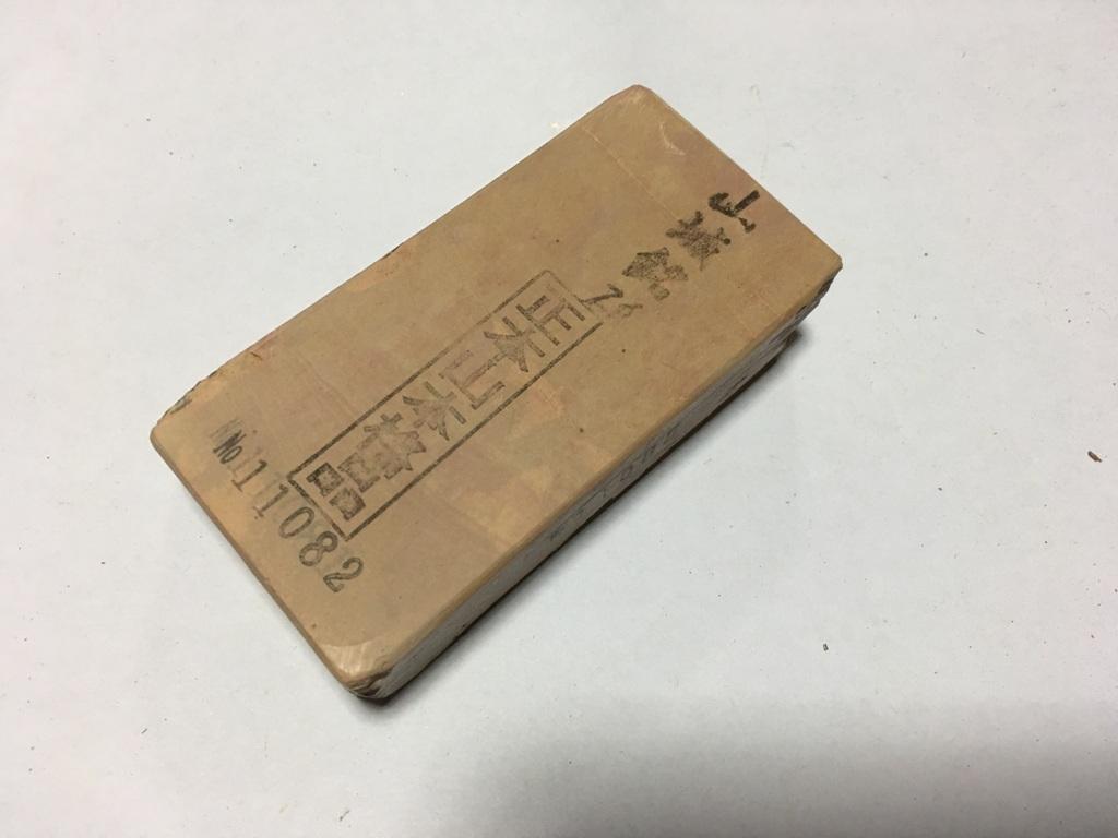 画像1: 天然砥石 中世中山戸前赤ぴんやわめ 0.2Kg 11082