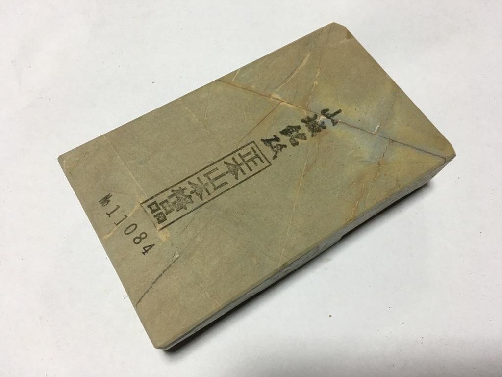 画像1: 天然砥石 山城銘砥 中世中山キズ 0.8Kg 11084
