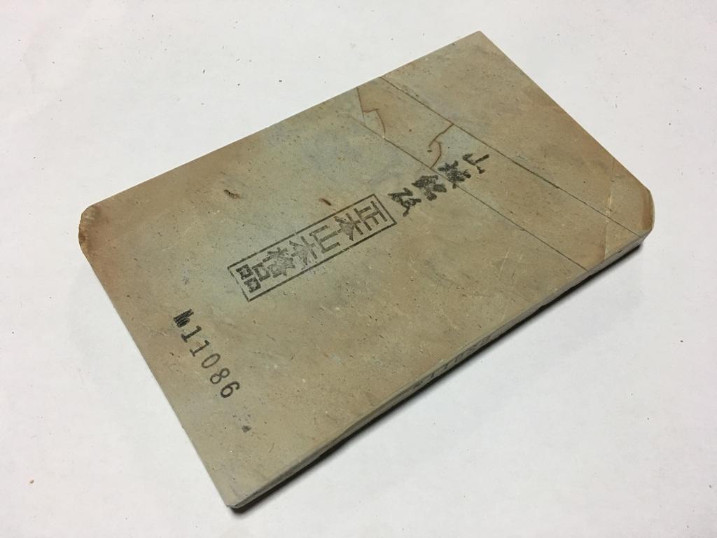 画像1: 天然砥石 奥殿本巣板天井落ち 上 0.4Kg 11086