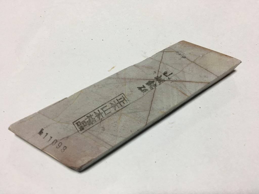 画像1: 天然砥石 奥殿山頂天井〜八枚硬すぎ 0.3Kg 11093