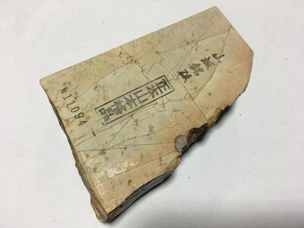 画像1: 天然砥石 奥殿本巣板スあり蓮華巣板 0.8Kg 11094
