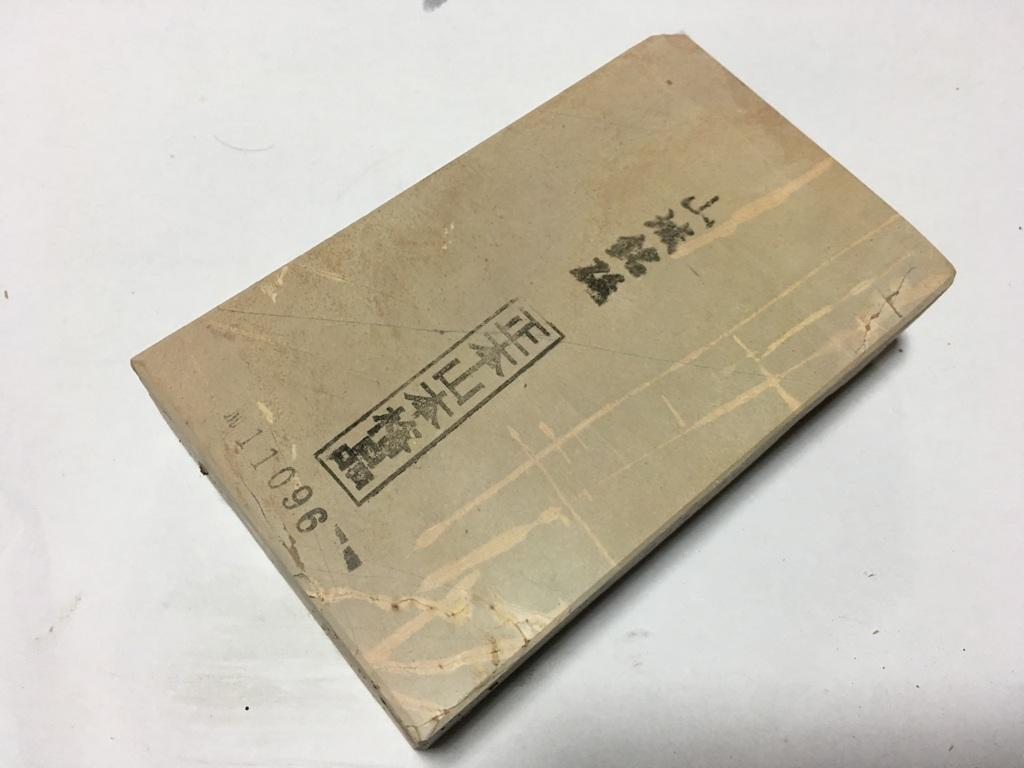 画像1: 天然砥石 中世中山戸前卵色べっ甲筋やわめ 0.9Kg 11096