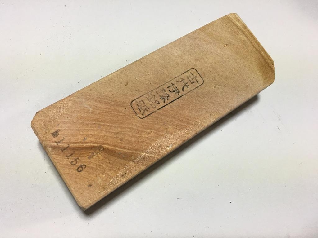 画像1: 伝統千五百年 天然砥石 古代伊豫銘砥  冴え木目大極上 0.5Kg 11156