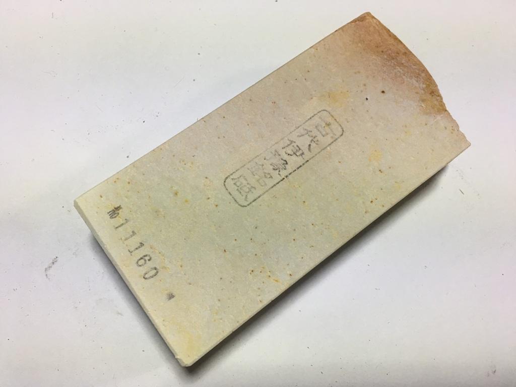 画像1: 伝統千五百年 天然砥石 古代伊豫銘砥   0.7Kg 11160