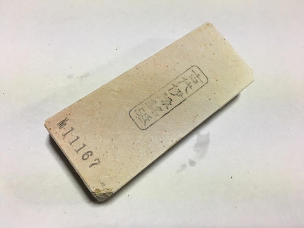 画像1: 伝統千五百年 天然砥石 古代伊豫銘砥   0.2Kg 11167