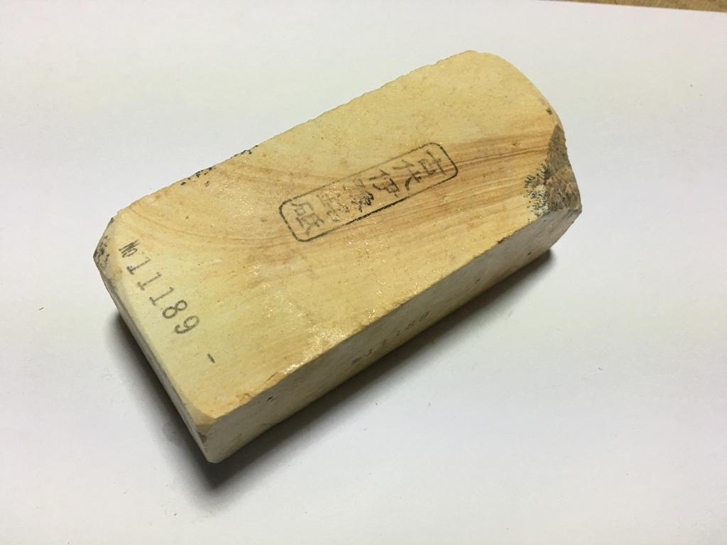 画像1: 伝統千五百年 天然砥石 古代伊豫銘砥  木目粘る上 0.7Kg 11189