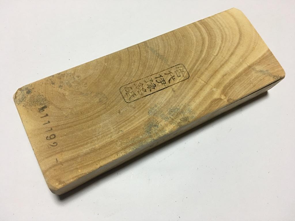 画像1: 伝統千五百年 天然砥石 古代伊豫銘砥  木目粘る上 0.8Kg 11192