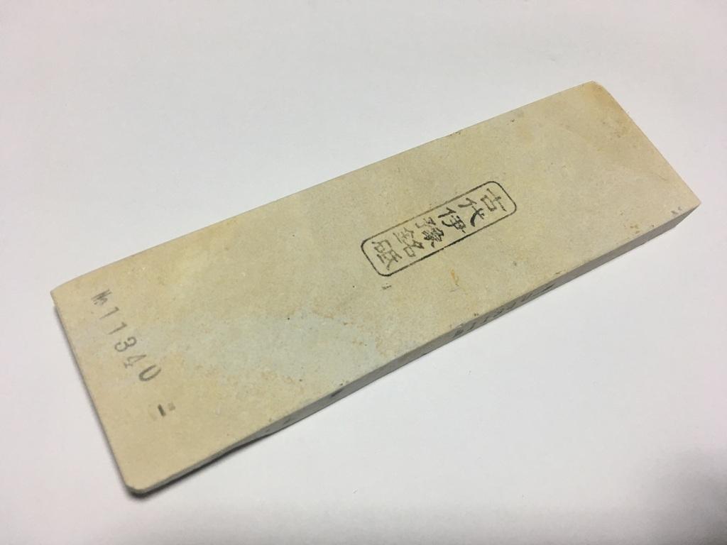 画像1: 伝統千五百年 天然砥石 古代伊豫銘砥  卵烈梨地 303g 11340