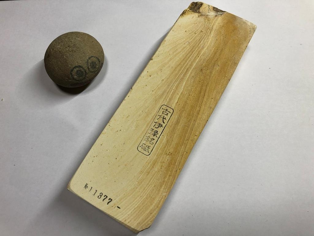 画像1: 伝統千五百年 天然砥石 古代伊豫銘砥 1,612g 11377