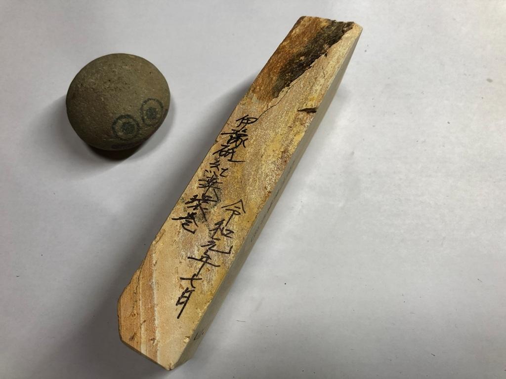 画像2: 伝統千五百年 天然砥石 古代伊豫銘砥 1,139g 11378