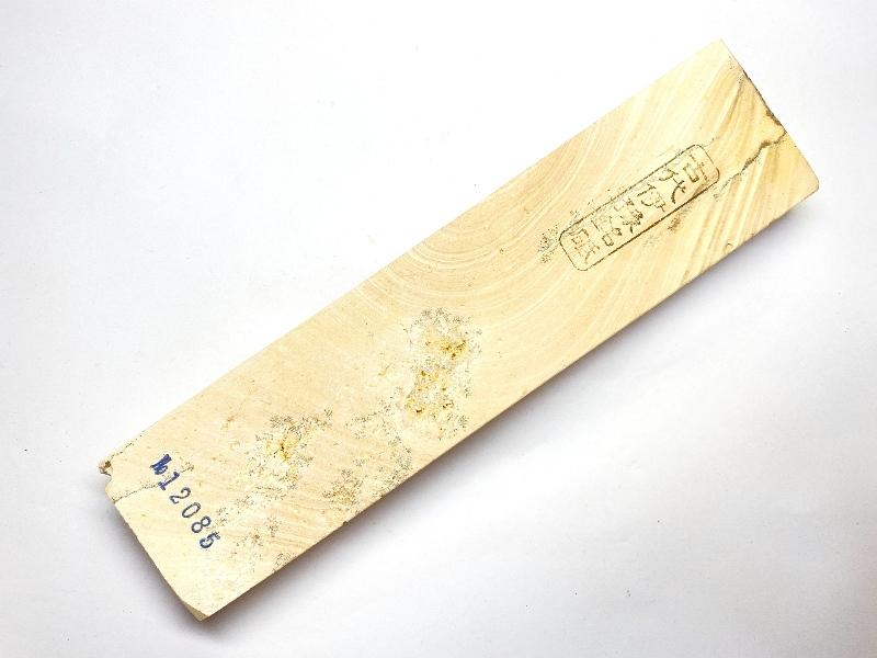 画像1: 伝統千五百年 天然砥石 古代伊豫銘 白 木目 餅もち大極上 490g 12085