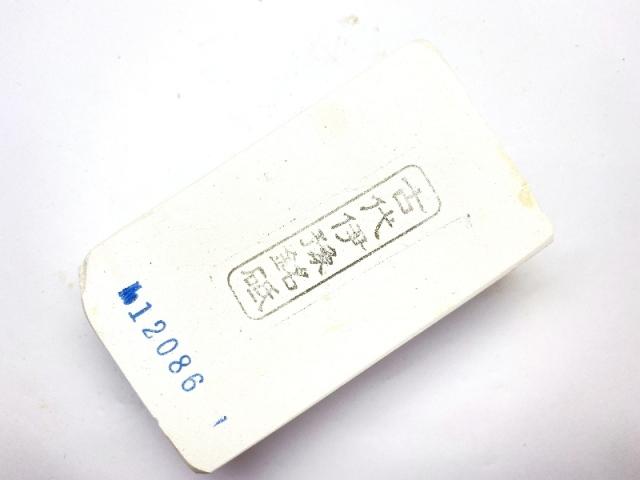 画像1: 伝統千五百年 天然砥石 古代伊豫銘 白 504g 12086