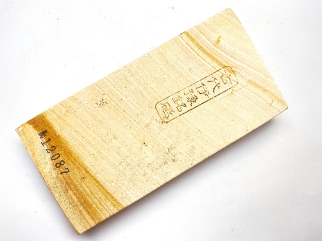画像1: 伝統千五百年 天然砥石 古代伊豫銘 冴える木目 531g 12087