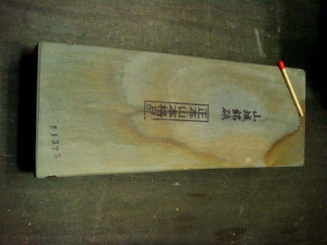画像1: 天然砥石 正本山 山城銘砥 24切クラスあいさ淡い色もの1375
