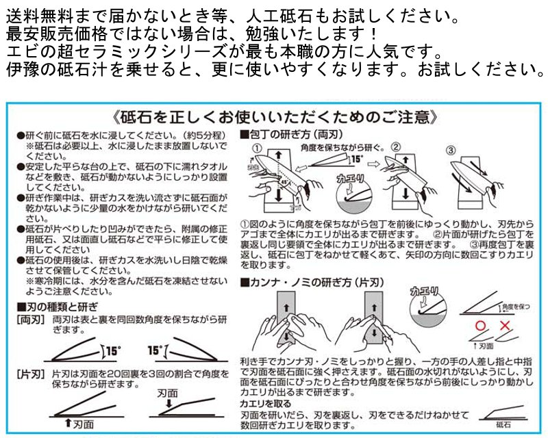 画像3: エビ印 本職超セラミックス砥石 台付 + 〔刀剣用〕セラミックス砥石