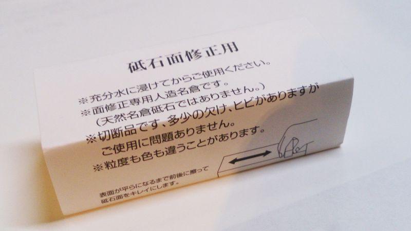 画像2: スエヒロ 砥面修正用 名倉白#1,000以上