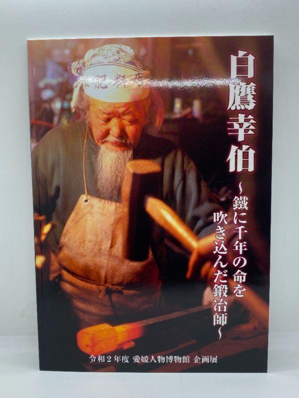 画像1: 白鷹幸伯 鐵に千年の命を吹き込んだ鍛冶師