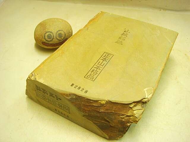 画像1: 天然砥石 正本山 山城銘砥 神砥石の雛形の肌とつけ原色総黄板 2828