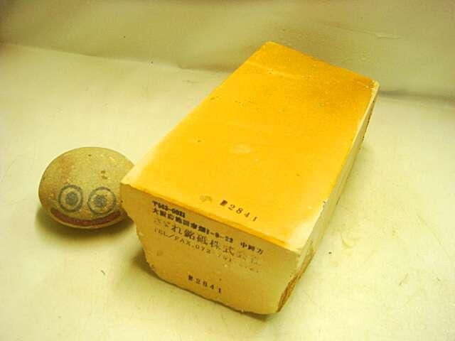 画像1: 天然砥石 伝統1200年 伊予銘砥 原色毒毒色 2841.