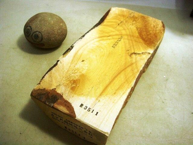 画像1: 天然砥石 伝統1200年 伊豫銘砥 二重木目ムチムチ腕試し砥 3511