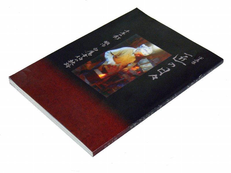 画像1: 写真集「匠の日々」-千年の釘 鍛冶 白鷹幸伯の軌跡