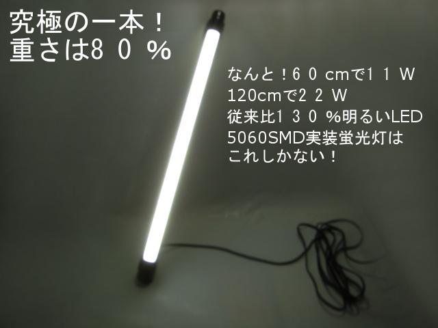 画像1: SMD式 LED蛍光灯 吊り下げ作業灯 LED実装数130%UP 60cm 11W