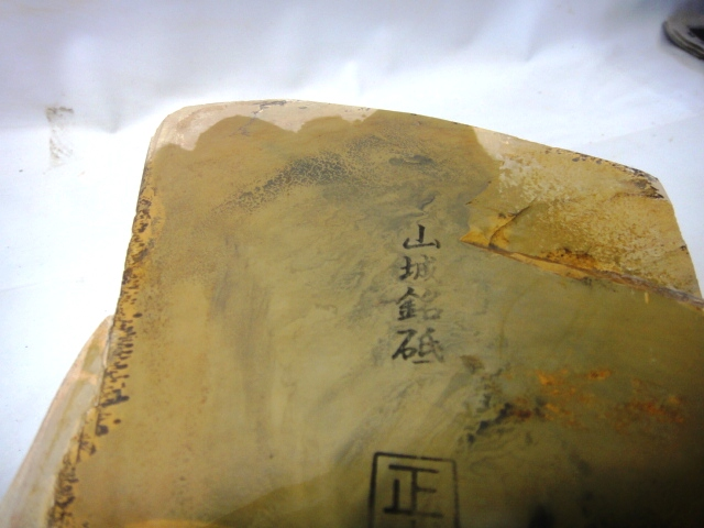画像4: 天然砥石 山城銘砥 中世中山 がつ板黄板折りかね挽き 4100